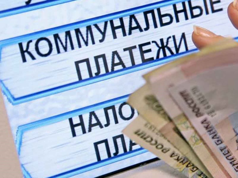 оплата ЖКХ без комиссии