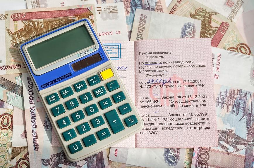 процедура расчета надбавки к пенсии