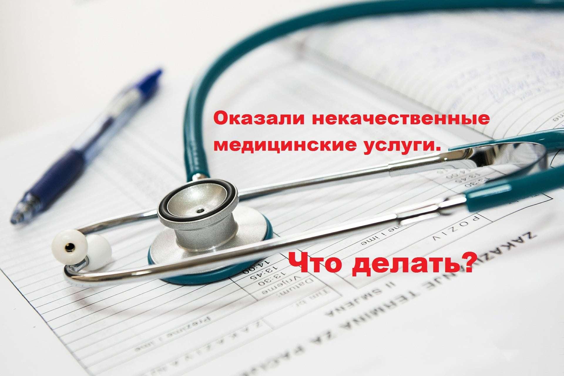 некачественные услуги медицины