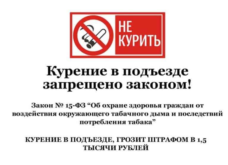 Ответственность за курение в подъезде многоэтажного дома