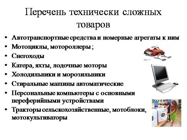 Список технически сложных товаров