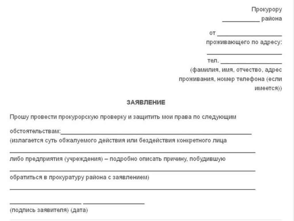 Жалоба в прокуратуру анонимно - советы адвокатов и юристов