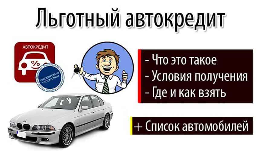 Льготный автокредит