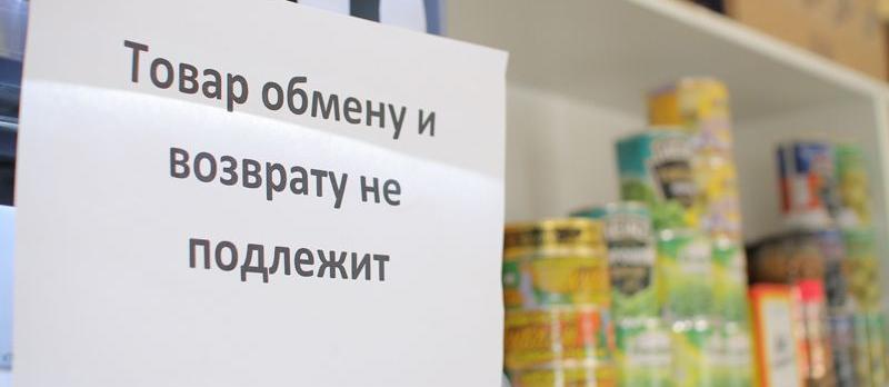 продовольственные товары, которые нельзя вернуть