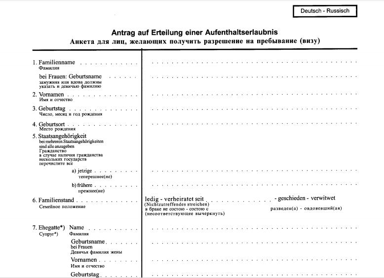 часть первой страницы анкеты на визу в Германию