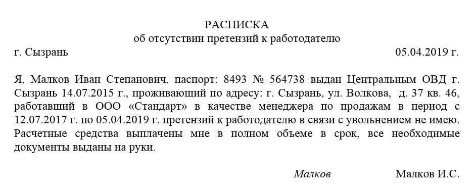 Пример документа