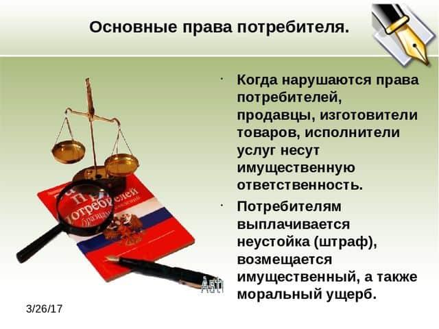 Основные права