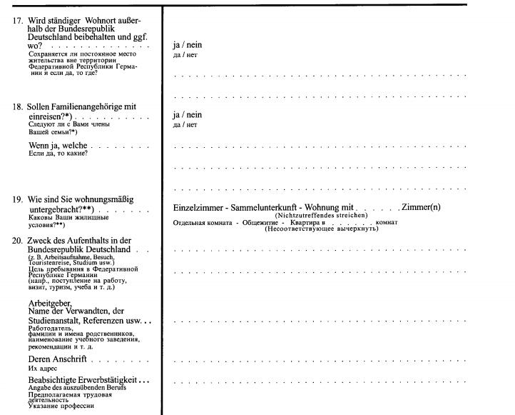 часть третьей страницы анкеты на визу в Германию