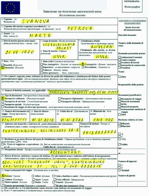 пример заполнения анкеты на визу во Францию