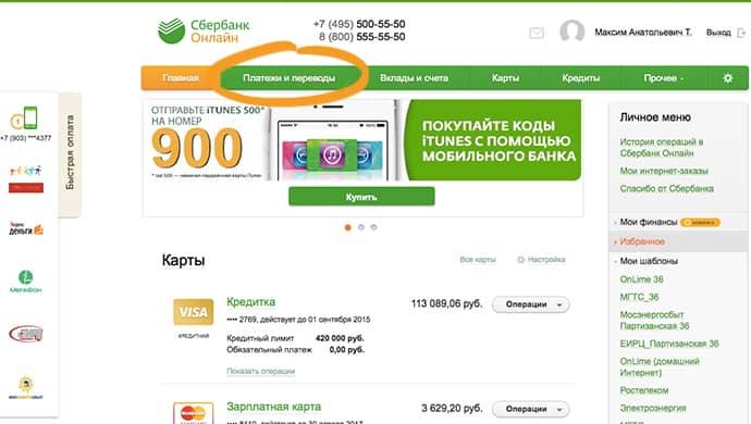 пошаговая инструкция оплаты ЖКХ через сбербанк онлайн