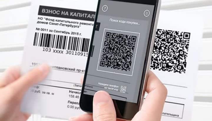 Сканирование штрих-кода при оплате услуг ЖКХ