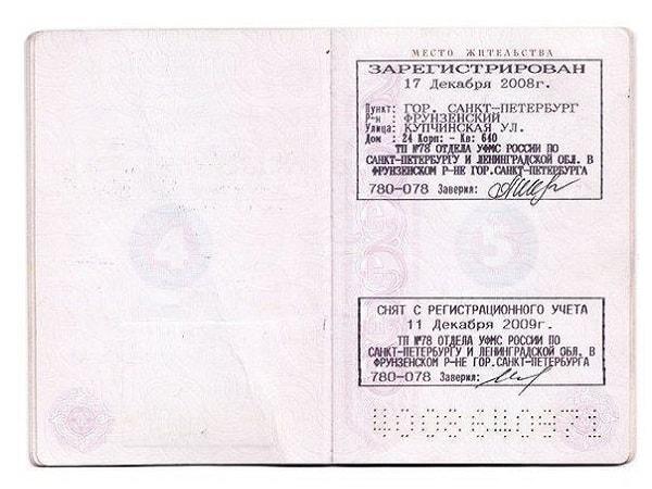 Отметка в паспорте о регистрации