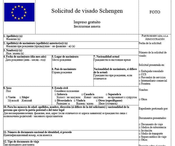 анкета заявление на визу в Испанию