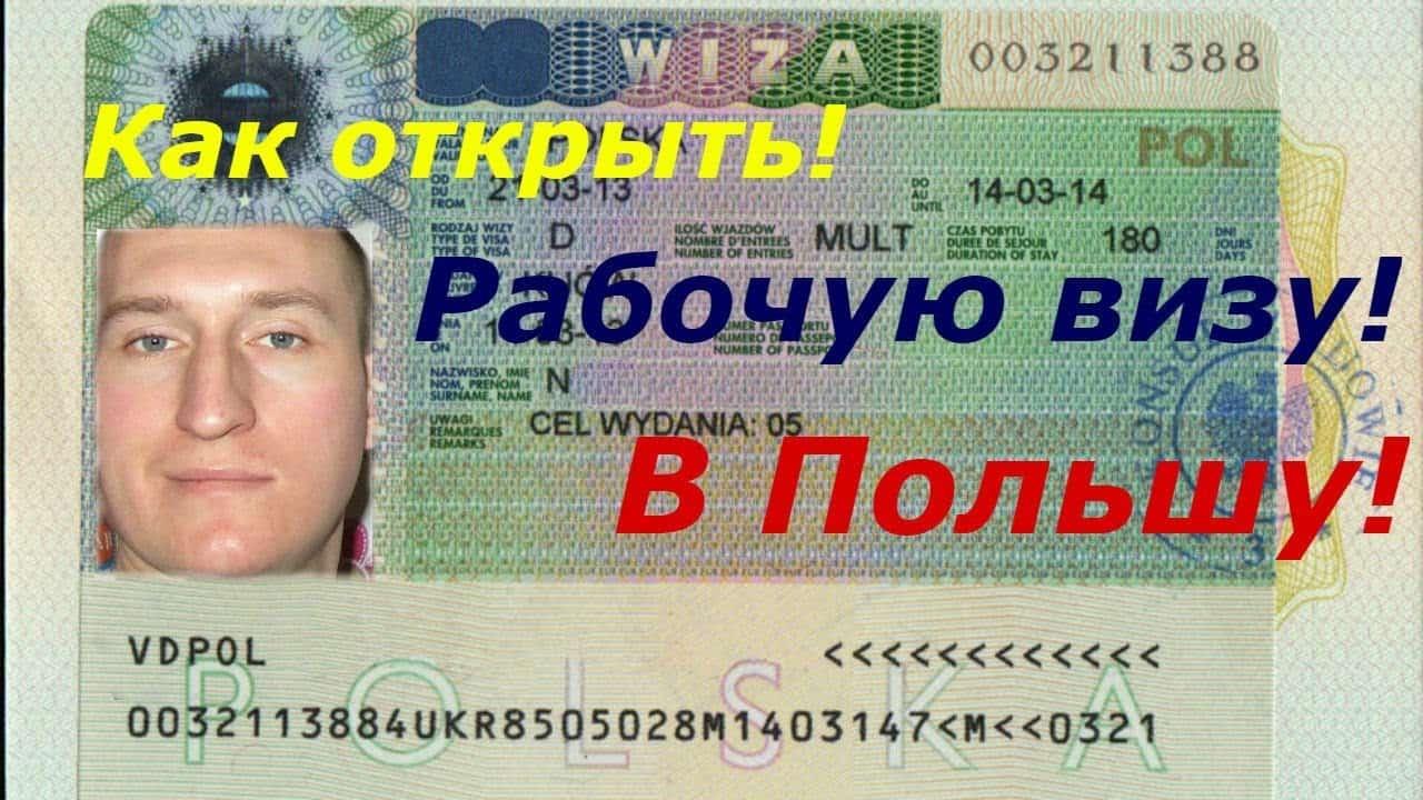 как открыть рабочую визу в Польшу