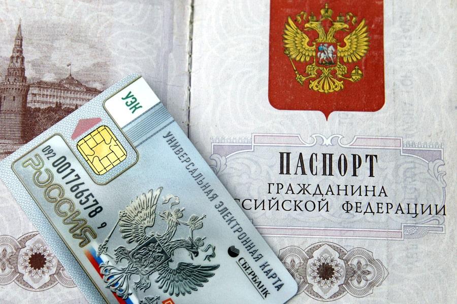 Электронный паспорт гражданина РФ: как получить с 2020 года