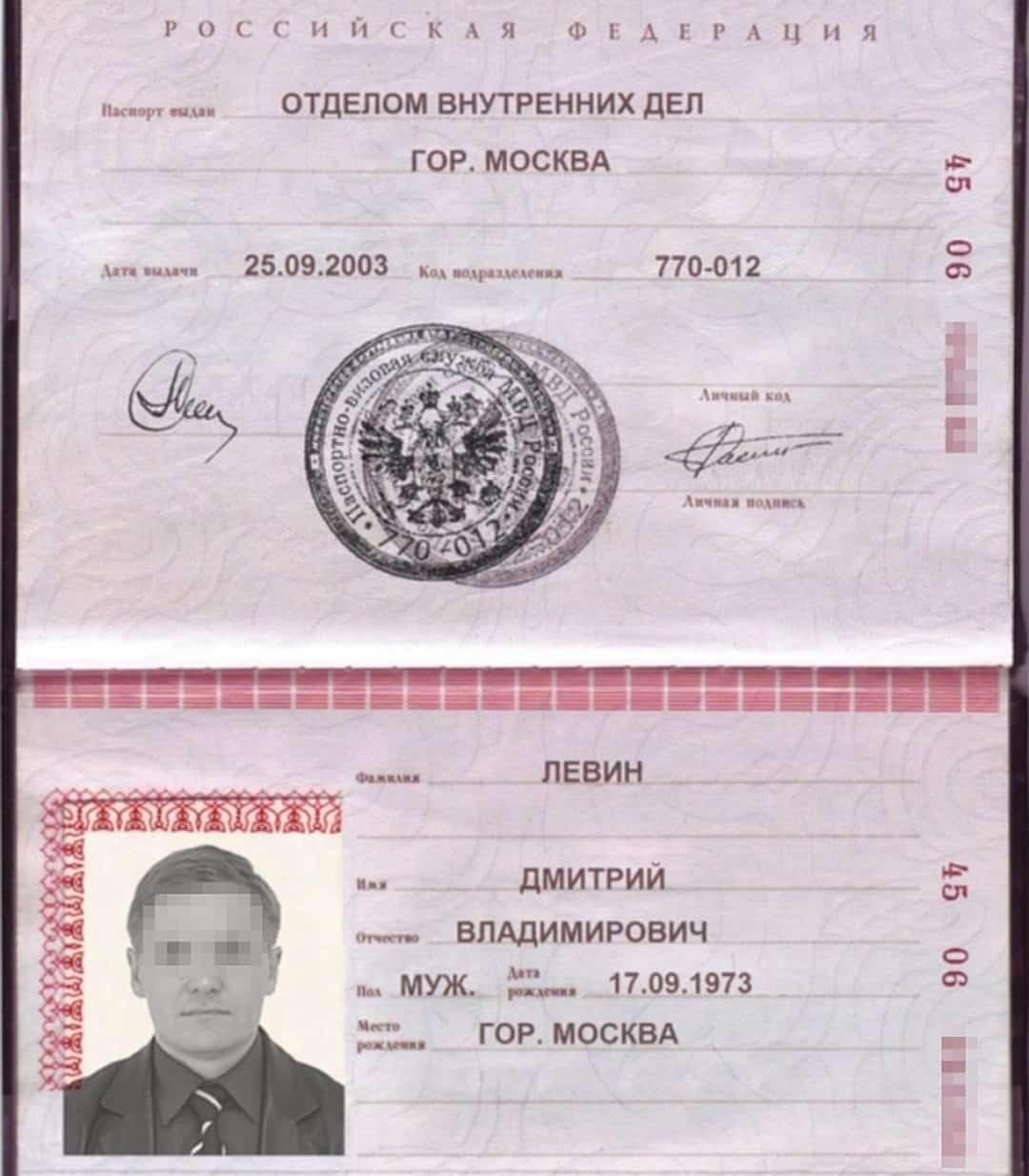паспорт с датой рождения