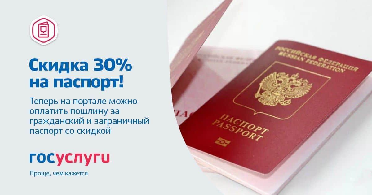 паспорт на госуслугах