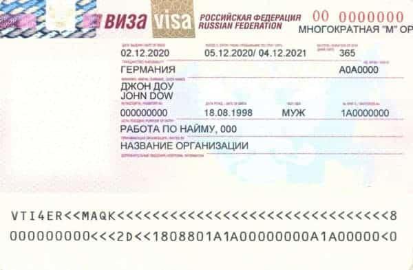 рабочая виза в Россию