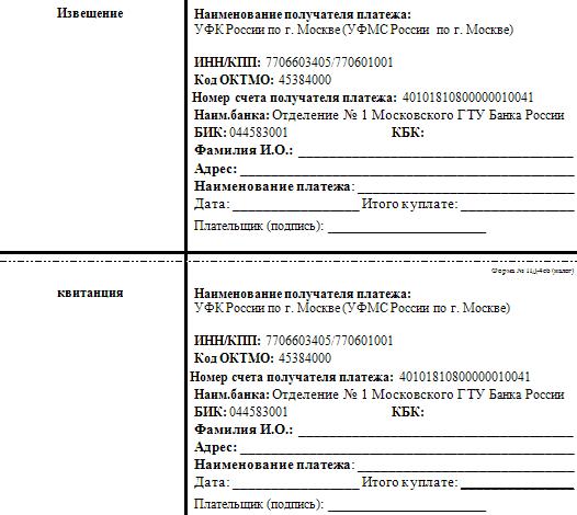 Реквизиты оплаты госпошлины за замену паспорта в 2019 году