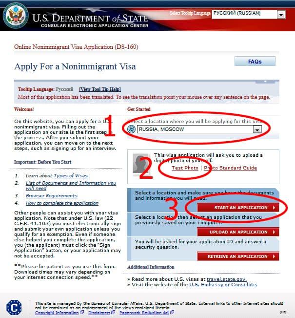 заполнение анкеты для визы в США