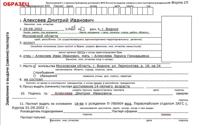 заявление на получение паспорта РФ
