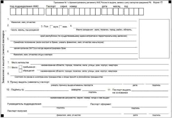 заявление на замену паспорта РФ