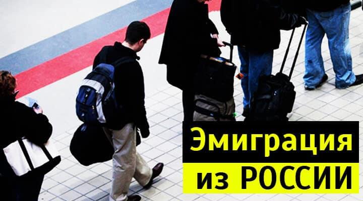 Куда проще всего эмигрировать из России без денег: лучшие страны для переезда в 2019 году