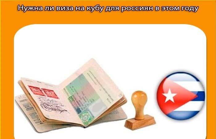 нужна ли виза на кубу для россиян в этом году