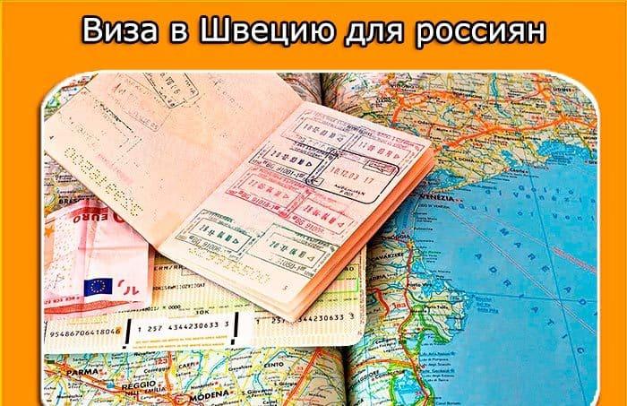 виза в Швецию для россиян
