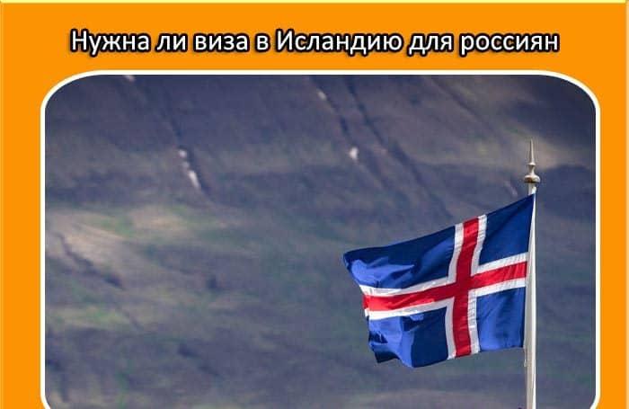 нужна ли виза в Исландию для россиян