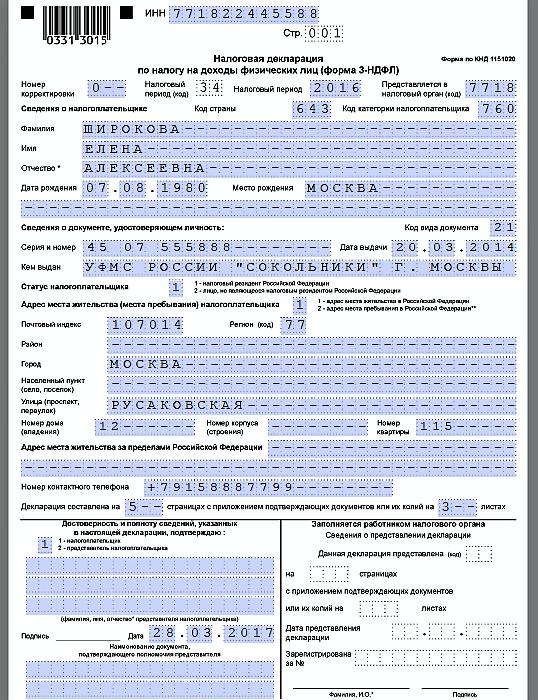 Образец заполнения 3 ндфл имущественный вычет за 3 года