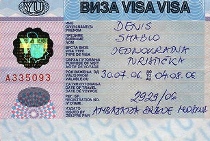 виза в Сербию