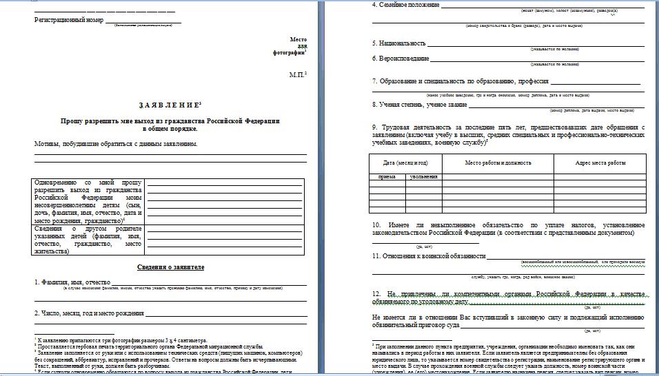 Заявление об отказе от гражданства РФ