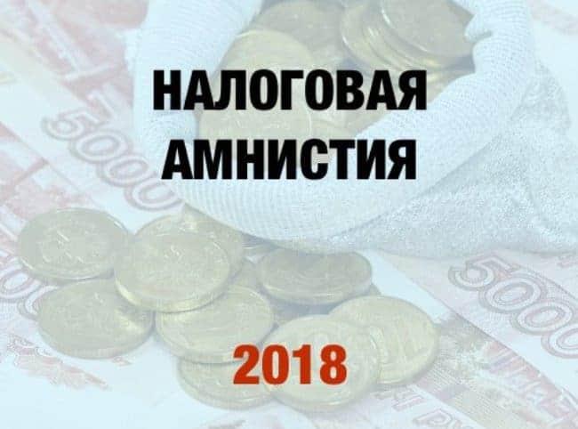 амнистия в 2018 году
