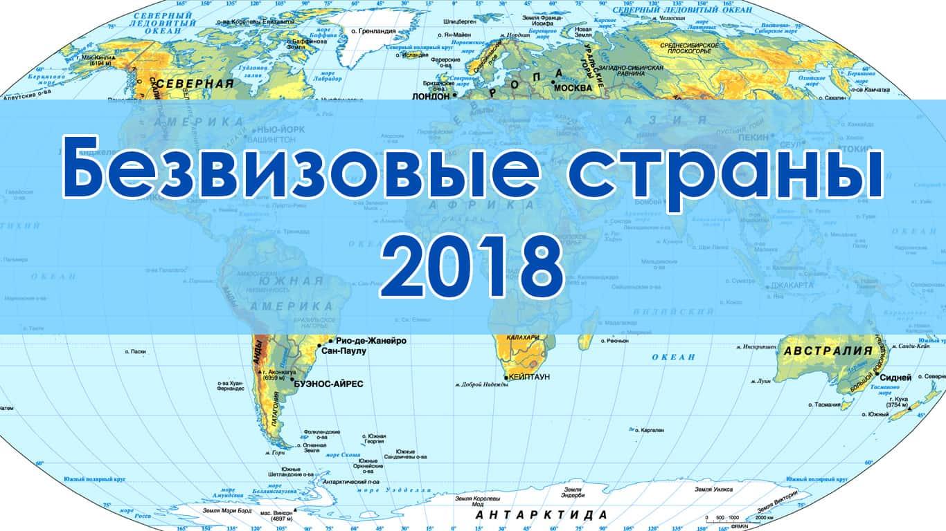 безвизовые страны 2018