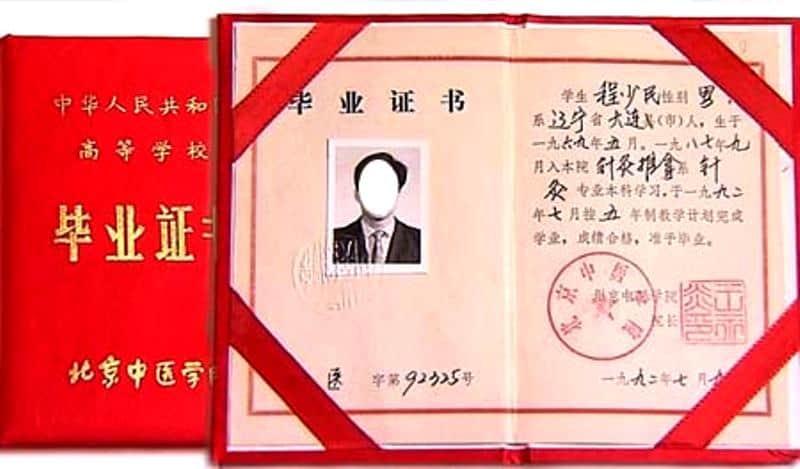 Диплом Китайского ВУЗа
