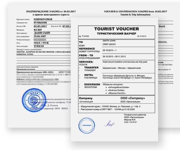 документы для визы в Норвегию