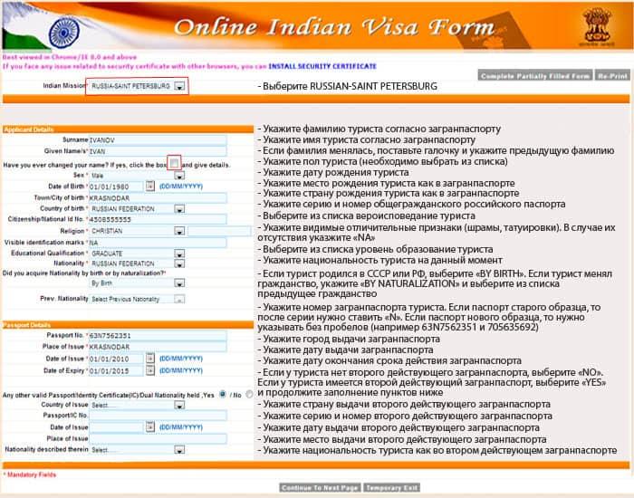 анкета для получения визы на ГОА