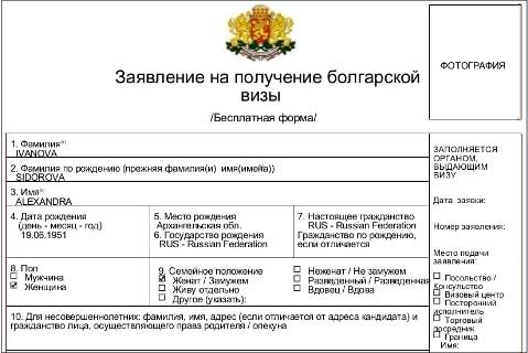 документы на получение визы в Болгарию