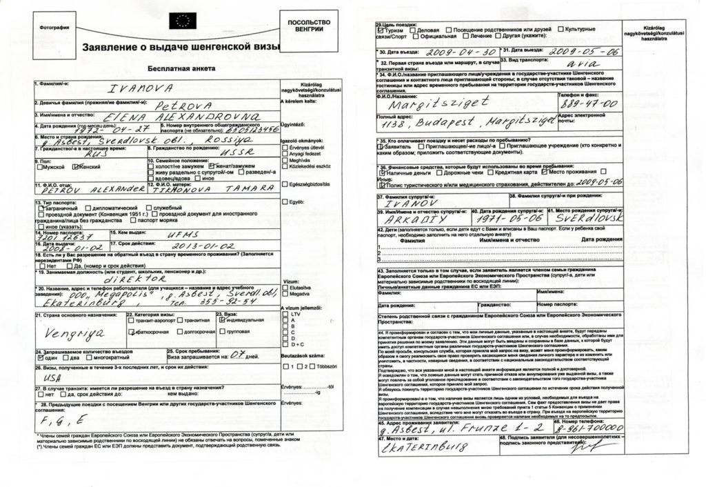 документы на получение визы в Словакию