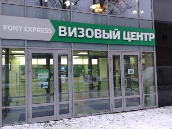 оформление визы в Словакию в визовом центре