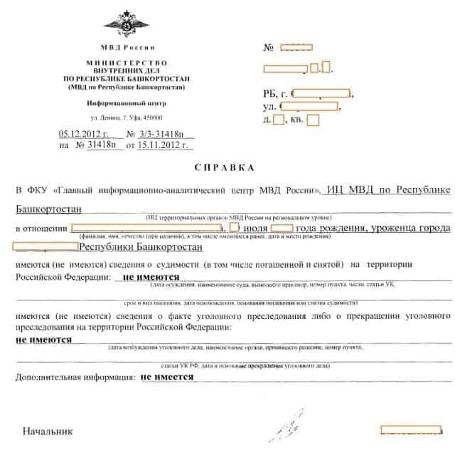 документы на оформление ПМЖ в Беларуси