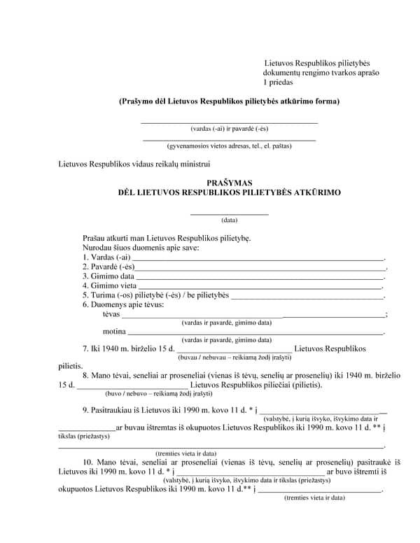 основной документ на оформление литовского гражданства