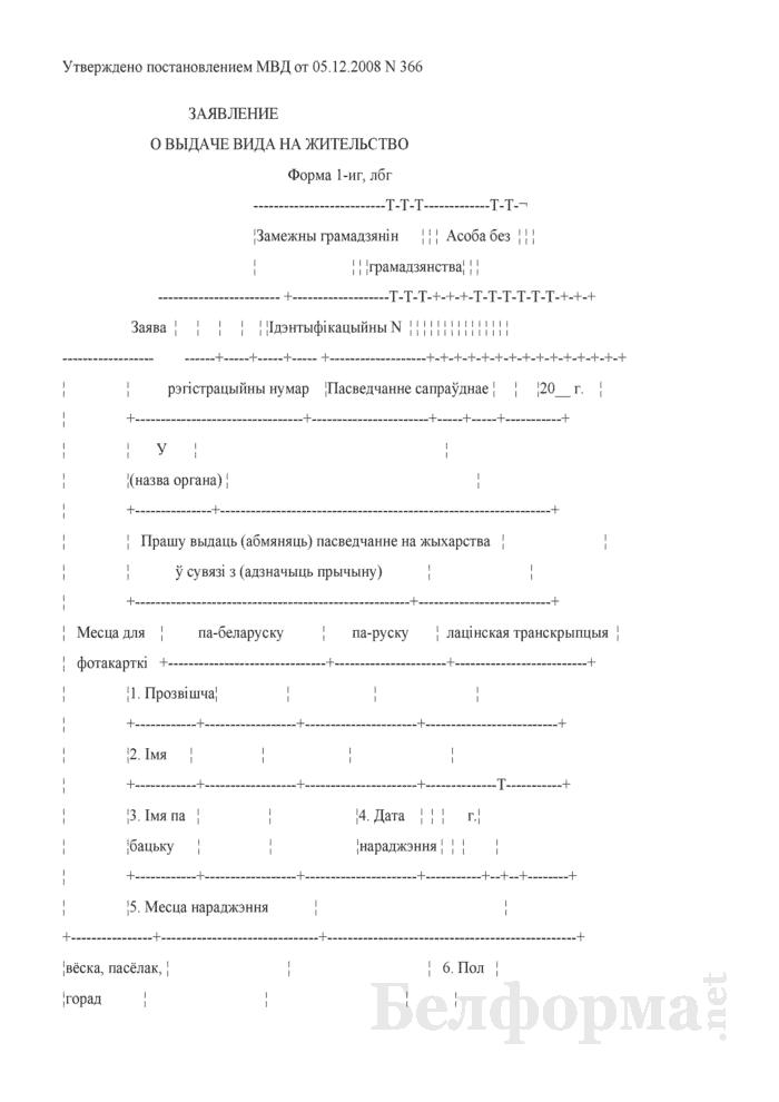 заявления по форме 1-иг лбг