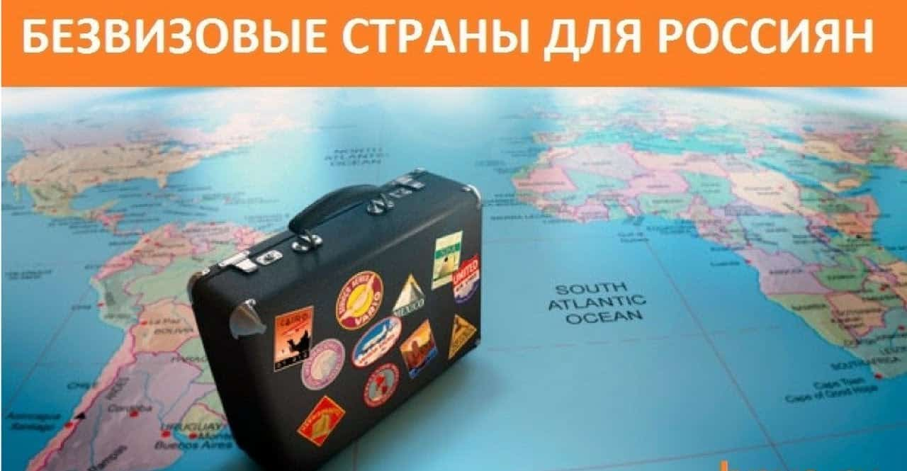 в какие страны можно поехать без визы