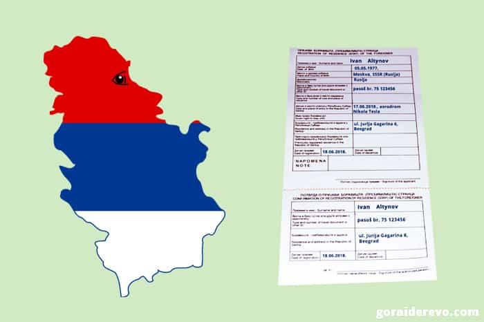 документы на визу в Сербию