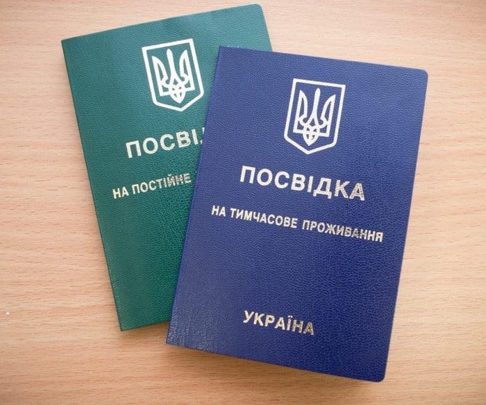украинские виды на жительство