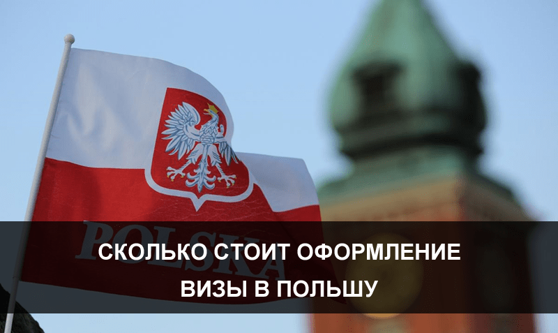 сколько стоит виза в Польшу