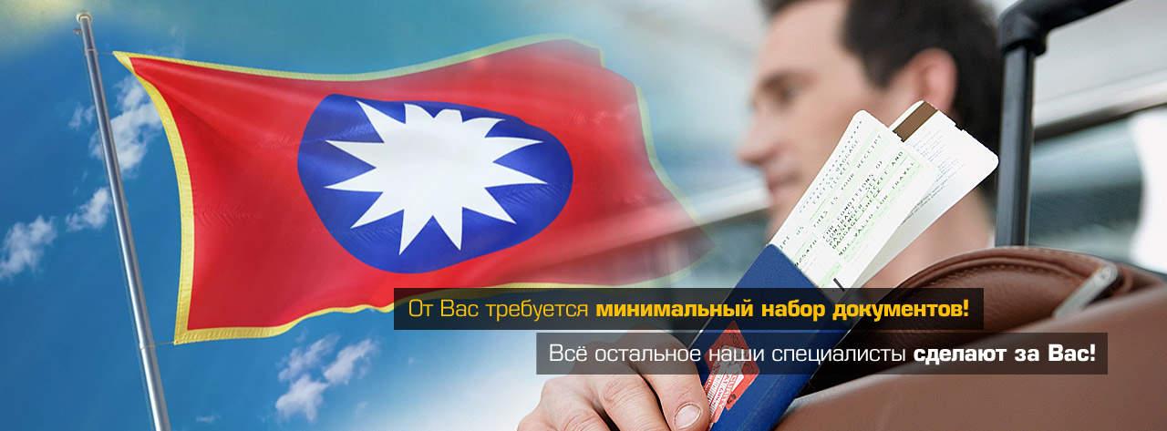 оформление тайваньской визы