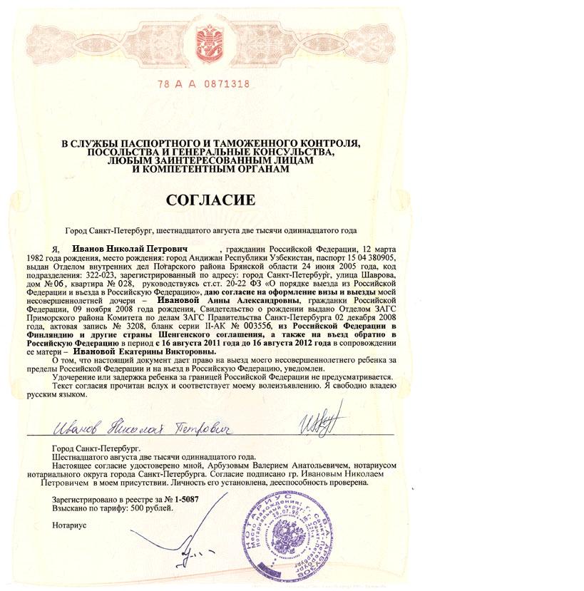 согласие на вывоз несовершеннолетнего ребенка из РФ